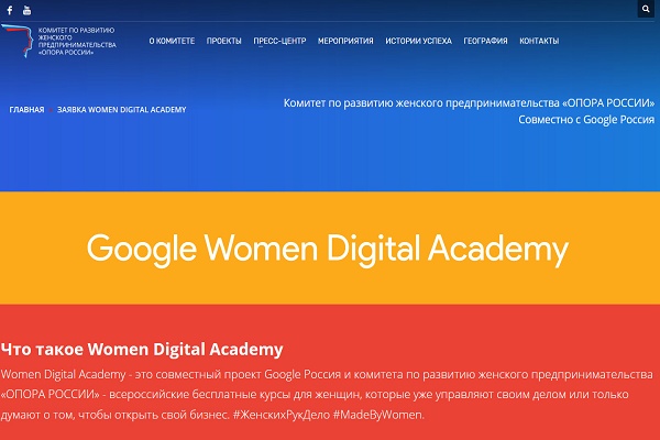 Google Women Digital Academy