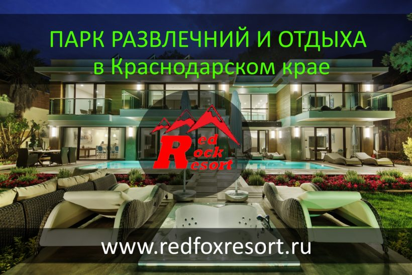 Парк «Red Rock Resort»